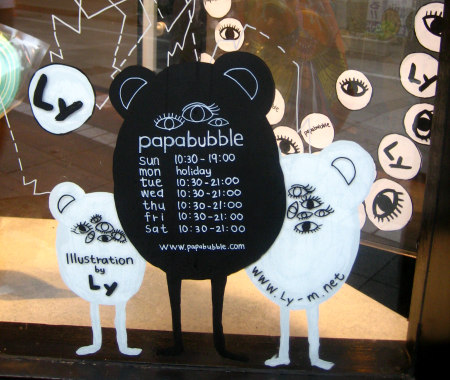 Papabubble5