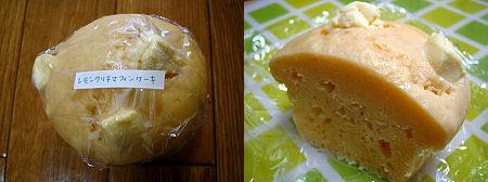 remon-cake